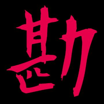 Roko Tensei